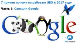 Часть 6. Санкции Google блог proindex